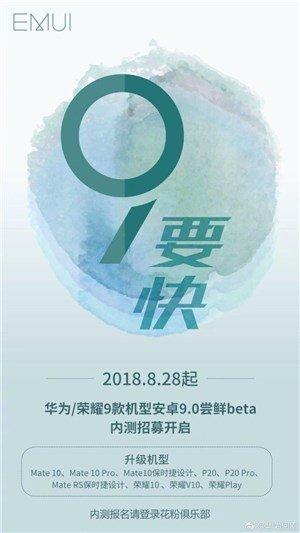 Esta es la invitación de Huawei para sus usuarios BETA.
