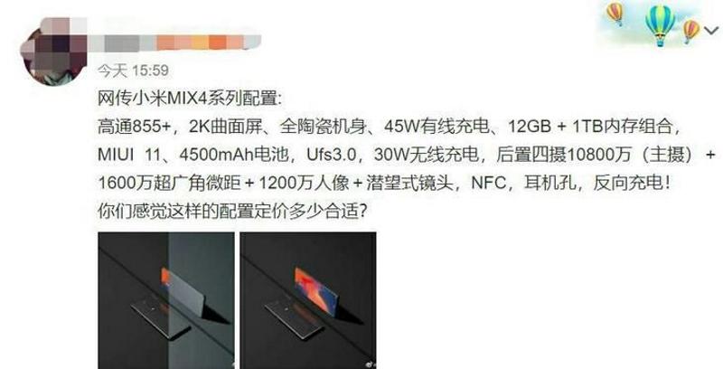 Filtran nuevos detalles del próximo teléfono Xiaomi Mi Mix 4